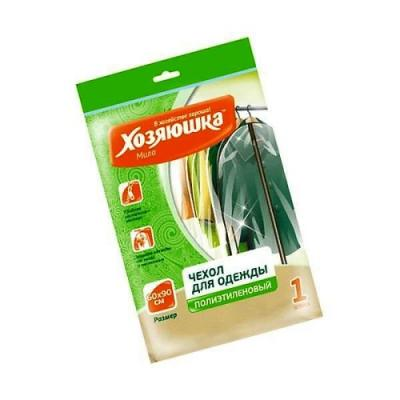 ХОЗЯЮШКА Мила Чехол для хранения одежды полиэтиленовый на молнии 60*90см 1 шт