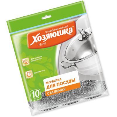 ХОЗЯЮШКА Мила Мочалка для посуды металлическая 10 шт сушилка для посуды хозяюшка альтернатива м1768