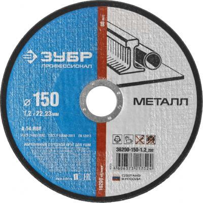 Отрезной круг абразивный Зубр Профессионал по металлу 150ммх1.2ммх22.23мм 36200-150-1.2_z02