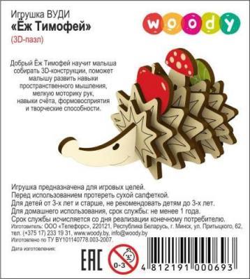 Деревянный конструктор WOODY Ёж Тимофей 13 элементов конструктор деревянный лесовичок разборный домик 7