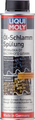 Долговременная промывка масляной системы Oil-Schlamm-Spulung 1990 цена