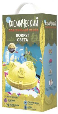 Космический песок Желтый, тематический набор Вокруг света 2кг, коробка набор для творчества волшебный мир волшебный мир кинетический песок космический песок веселая кондитерская 1 кг розовый
