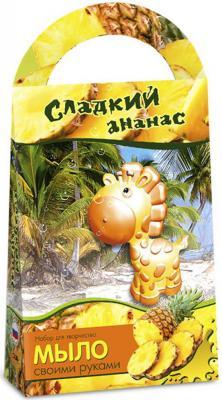 Набор для изготовления мыла Аромафабрика Сладкий ананас - Жираф от 5 лет С0205 клубничный пищевой гелевый краситель дешево