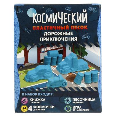 Космический песок Голубой, тематический набор Дорожные приключения 1кг, коробка набор для творчества волшебный мир волшебный мир кинетический песок космический песок веселая кондитерская 1 кг розовый