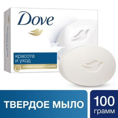 Мыло твердое Dove Красота и уход 100 гр 67045172 мыло твердое dove объятия нежности 130 гр