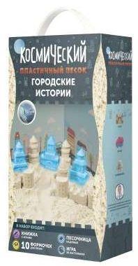 Купить Космический песок Волшебный мир Городские истории 1 цвет, Кинетический песок
