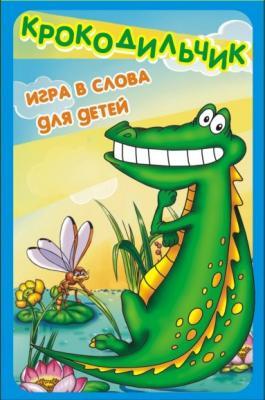 Карты игральные Крокодильчик карты игральные славянские 36 карт