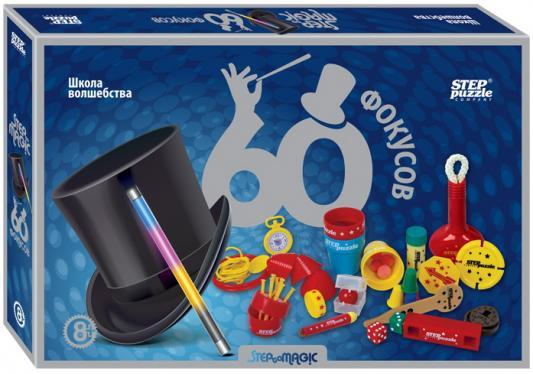 Купить Набор фокусов 60, Step Puzzle, пластик, картон, бумага, Для всех, Наборы юного фокусника