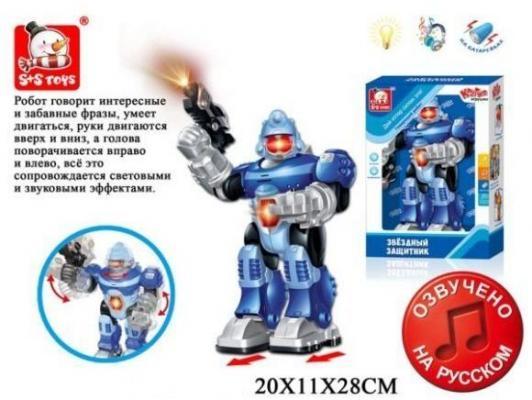 Интерактивный робот Наша Игрушка Звездный защитник со звуком светящийся 100597584 игрушка