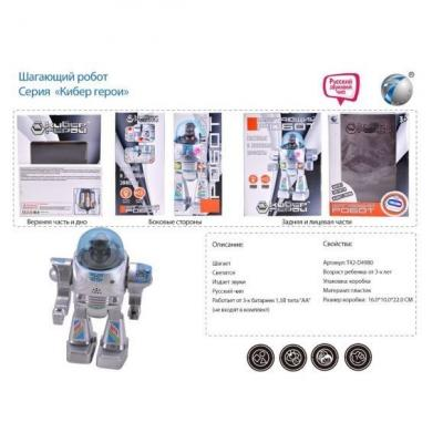 Интерактивный робот Наша Игрушка Робот светящийся со звуком 2108(дефф.упак.)