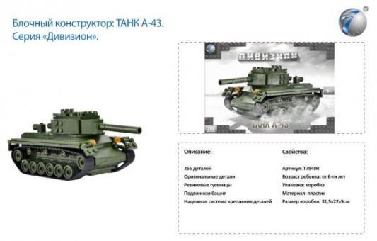 Конструктор Наша Игрушка Танк A-43 225 элементов HD010