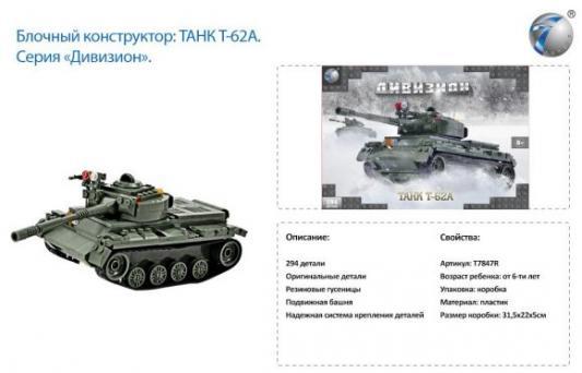Конструктор Наша Игрушка Танк T-62A 294 элемента HD017 нтм игрушка пластм танк в ассорт
