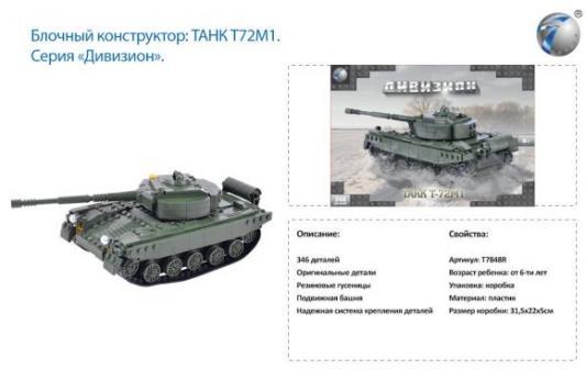 Конструктор Наша Игрушка Танк T-72M1 346 элементов HD018 игрушка