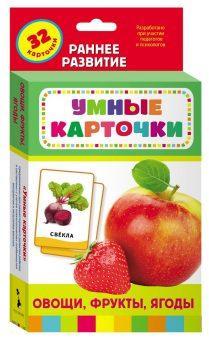 Развив. карточки Овощи, фрукты, ягоды 0+ раннее развитие росмэн развивающие карточки овощи фрукты ягоды