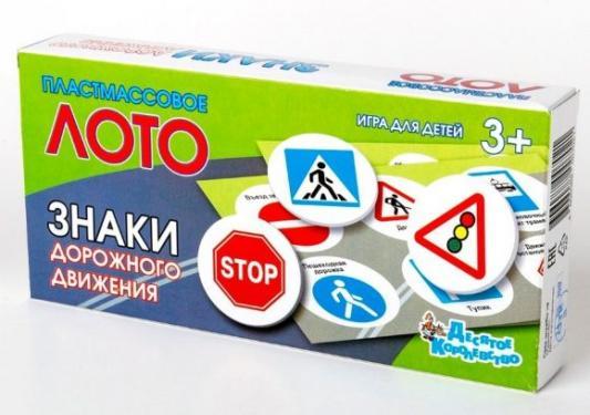 Настольная игра Десятое королевство лото Знаки дорожного движения 00702 игра печатная десятое королевство лото кем быть 00139