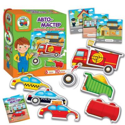 Настольная игра Vladi toys развивающая Автомастер VT2109-08 настольная игра vladi toys развивающая транспорт