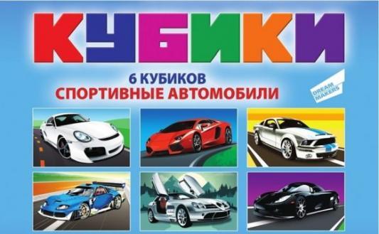 Набор кубиков Модели автомобилей