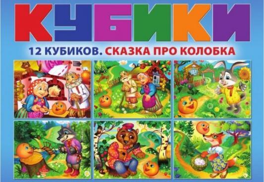 Набор кубиков Сказка про колобка genio kids игровой набор тайны кристаллов