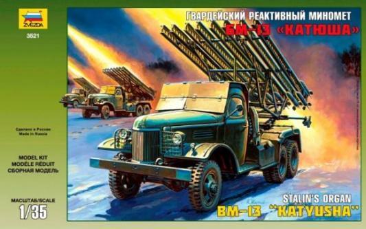 Оружие Звезда БМ-13 Катюша 1:35 зеленый 6128