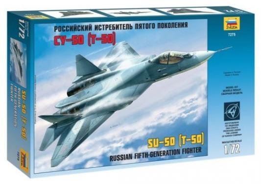 Самолёт Звезда Самолёт Су-50 (Т-50) 1:72 серебристый 7275П самолёт моделист палубный супер этандар 1 72 207215
