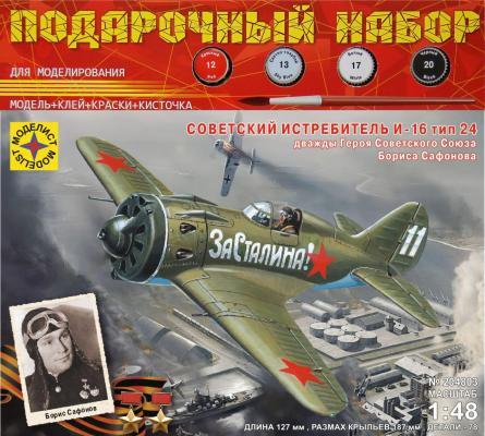 Истребитель Моделист Самолёт истребитель И-16 тип 24 дважды Героя Советского Союза Б. Сафонова 1:48 зеленый ПН204803 самолёт моделист палубный супер этандар 1 72 207215