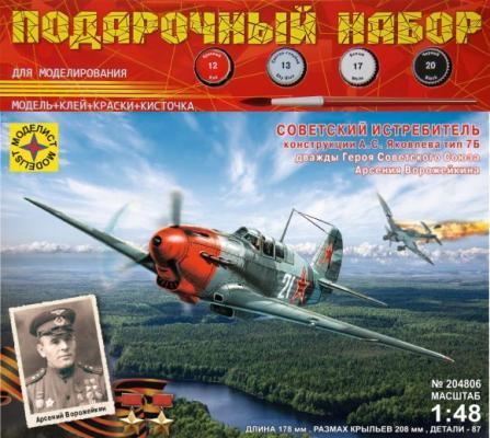 Истребитель Моделист Самолёт Советский истребитель Як 7Б А. Ворожейкина 1:48 зеленый ПН204806