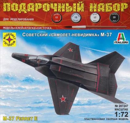 Самолёт Моделист Самолет-невидимка М-37 (1:72) 1:72 серый ПН207247