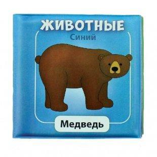 Купить Книжка для купания для ванны Наша Игрушка Животные 12 см, синий, Игрушки для купания