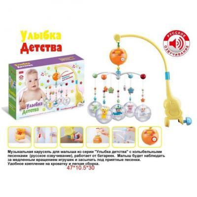 Игровой центр на кроватку Наша Игрушка Улыбка детства ZYA-A1817-1