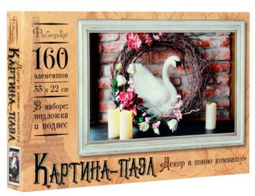 Пазл Фаберже 160 эл Лебедь sast 10 1 inch display nintaus machine singing old machine 50p lcd screen hw101f 0b 0c 50