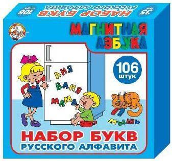 Магнитная азбука 106 букв магнитная азбука набор букв и цифр н 25мм 00846