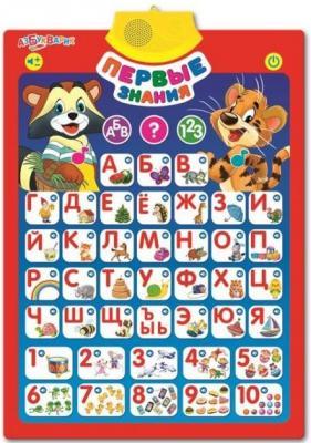 Интерактивная игрушка Азбукварик Первые знания от 3 лет 049-3 интерактивная игрушка азбукварик безопасность от 3 лет