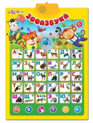 Интерактивная игрушка АЗБУКВАРИК Зооазбука от 3 лет обучающие азбукварик интерактивная игрушка азбукварик новогодние игрушки дед мороз
