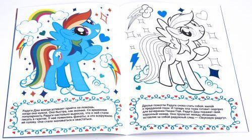 Живая раскраска 3D Мой маленький пони: Волшебная вечеринка от 123.ru