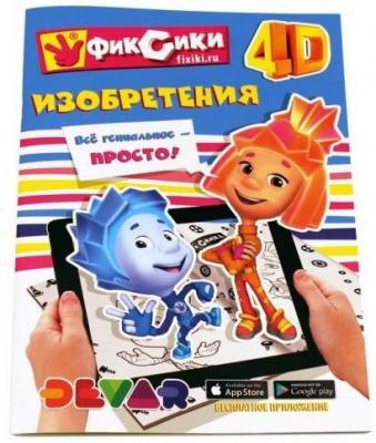 Живая раскраска 4D Фиксики: Изобретения, А4, мягкая обложка набор для творчества devar kids 3d книжка раскраска теремок а4 мягкая обложка