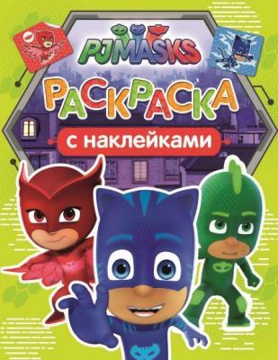 Книжка раскраска с наклейками Герои в масках (салатовая) росмэн раскраска с красками мстители
