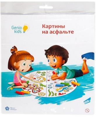 Набор для творчества GENIO KIDS Картины на асфальте MLBT