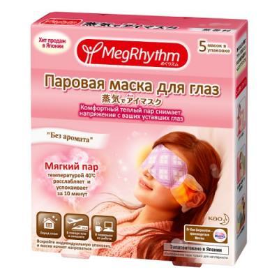 MegRhythm Паровая маска для глаз без запаха 5 шт megrhythm паровая маска для глаз лаванда шалфей 5 шт