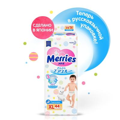 MERRIES Подгузники для детей размер XL 12-20 кг /44 шт merries подгузники для детей размер s 4 8 кг 24 шт