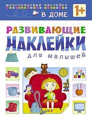 Книга Мозаика-Синтез Многоразовые наклейки 0698-7