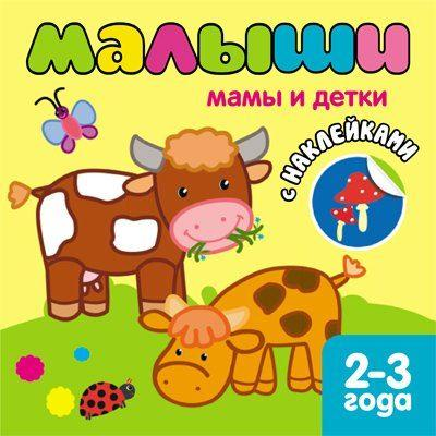 Книга Мозаика-Синтез 0087-9 мозаика gc522sla 8f247 ip primacolore 25x25 300х300 10pcs индив упак 0 9