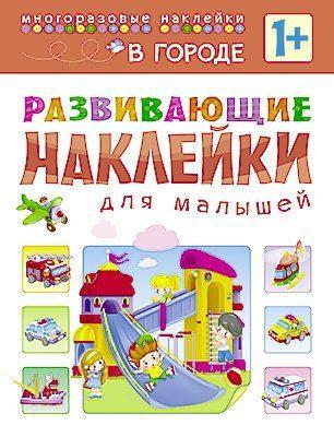 цены Книга Мозаика-Синтез Многоразовые наклейки 0699-4