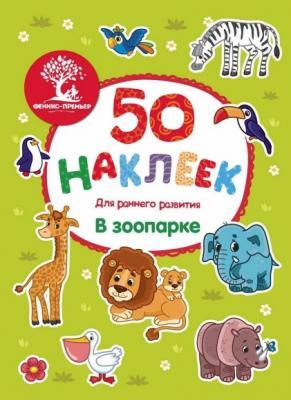 Книга Феникс Для раннего развития 296141