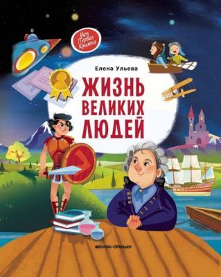 Книга Феникс Моя первая книжка 296264