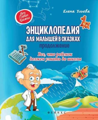 Книга Феникс Моя первая книжка 27215-2 феникс книга король своего королевства