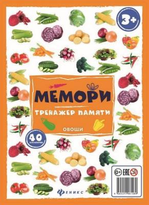 Купить Книга Феникс Тренажер памяти 61489, Обучающие материалы для детей