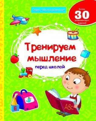Книга Феникс Школа развития 25061-7 феникс книга король своего королевства