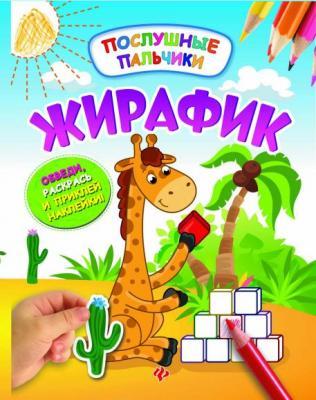 Книга Феникс Послушные пальчики 84506