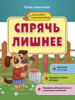 Книга Феникс Наклейки-соображайки 2309