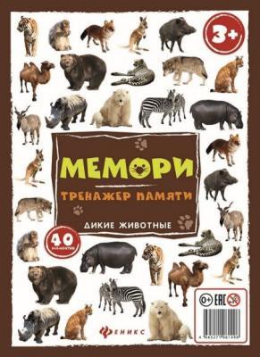 Купить Книга Феникс Дикие животные 61496, Обучающие материалы для детей